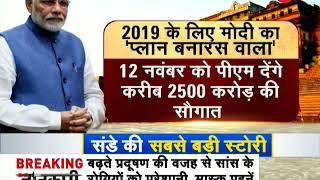 PM Modi to inaugurate Ring Road Phase-1, first multi-modal waterways terminal on Ganga at Varanasi - ZEENEWS