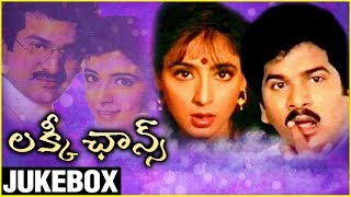 Lucky Chance Songs Jukebox | Rajendra Prasad, Kanchana | Brahmanandam | Telugu Hit Songs - RAJSHRITELUGU