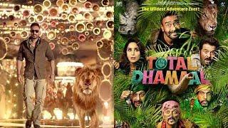 Total Dhamaal Movie Review; Total Dhamaal review; टोटल धमाल फिल्म रिव्यू ; Ajay Devgn, Madhuri Dixit - ITVNEWSINDIA