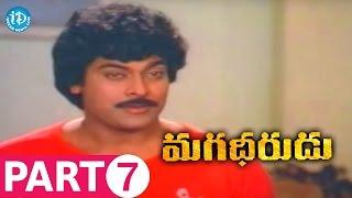 Magadheerudu Full Movie Part 7 || Chiranjeevi, Jayasudha || Vijaya Bapineedu || S P Balasubrahmanyam - IDREAMMOVIES