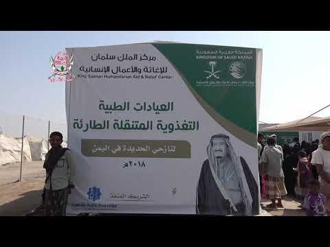 مركز عيادات الملك سلمان  بمديرية الخوخة .. الهدف المنشود والدعم السخي