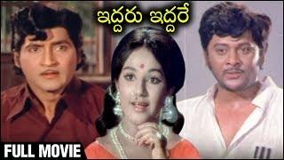 Iddaru Iddare Full Length Telugu Movie | Sobhan Babu | Krishnam Raju | Manjula | Chandrakala - RAJSHRITELUGU