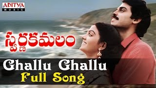 Ghallu Ghallu Full Song  ll Swarnakamalam Songs ll  Venakatesh , Bhanu Priya - ADITYAMUSIC
