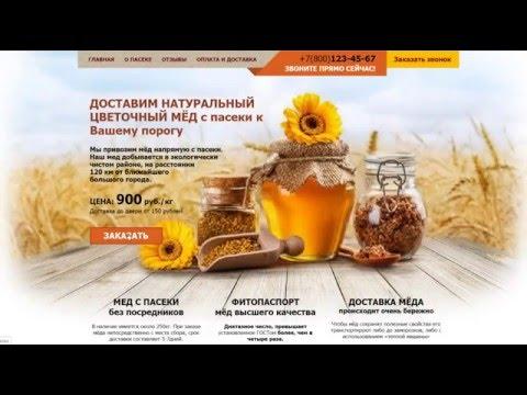 бизнес проект по продаже меду карте, улицам