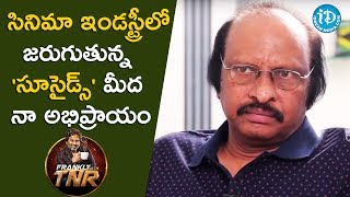 Siva Nageswara Rao About His Opinion On Suicides In Film Industry || Frankly With TNR - IDREAMMOVIES