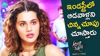 Gender Inequality Is Common In All Industries - Taapsee Pannu || #AnandoBrahma || Talking Movies - IDREAMMOVIES
