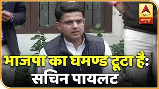Sachin Pilot says, Now we are eyeing 2019 Lok Sabha elections - ABPNEWSTV