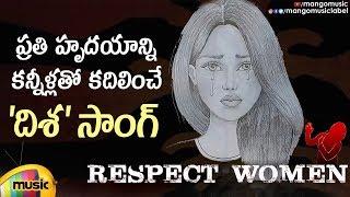 Special Song on Disha | RESPECT WOMEN | Latest Telugu Heart Touching Song | Mango Music - MANGOMUSIC