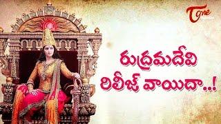 రుద్రమదేవి రిలీజ్ వాయిదా ..! | Rudramadevi Shifted Release Date? - TELUGUONE
