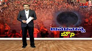 అమావాస్య మౌని : On Mauni Amavasya Today Over 3 Crore Are Expected At Kumbh Mela | CVR News - CVRNEWSOFFICIAL