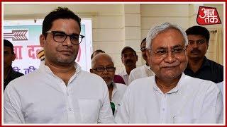 Prashant Kishore शामिल हुए Nitish Kumar की JDU में   Breaking News - AAJTAKTV