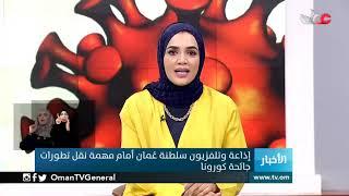 إذاعة وتلفزيون سلطنة عمان أمام مهمة نقل تطورات جائحة #كورونا