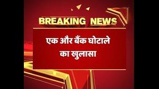 ANOTHER SCAM: Diamond merchant Dwarka Das Seth flees after 'duping' Oriental Bank of Commerce - ABPNEWSTV