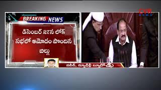 నేడు రాజ్యసభలో ట్రిపుల్ తలాక్ బిల్లుపై చర్చ ..| Triple Talaq Bill in Rajya Sabha Today | CVR News - CVRNEWSOFFICIAL