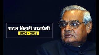 Atal Bihari Vajpayee:बचपन से लेकर PM बनने तक ऐसा रहा सफर - AAJTAKTV
