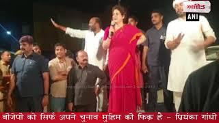video : बीजेपी को सिर्फ अपने चुनाव मुहिम की फिक्र है - प्रियंका गांधी