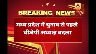 Madhya Pradesh: Rakesh Singh becomes new state president of BJP - ABPNEWSTV
