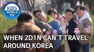 When 2D1N can't travel around Korea [2 Days & 1 Night Season 4/ENG/2020.04.05]