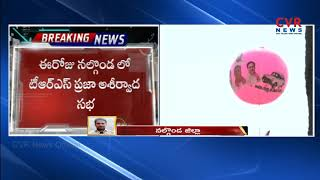 All Arrangements Set For KCR Public Meeting In Nalgonda | TRS Praja Ashirvada Sabha | CVR News - CVRNEWSOFFICIAL
