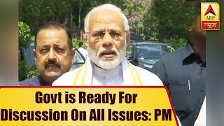 Government is ready for discussion on all issues, says PM Modi - ABPNEWSTV