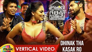Dhinak Tha Kasak Ro Vertical Video Song | Chikati Gadilo Chithakotudu Movie Songs | Nikki Tamboli - MANGOMUSIC