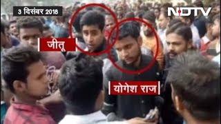 इंस्पेक्टर सुबोध कुमार सिंह की हत्या के संदिग्ध जीतू फौजी को 14 दिन की न्यायिक हिरासत में भेजा गया - NDTVINDIA