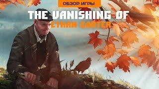 Впечатления от The Vanishing of Ethan Carter (обзор игры)