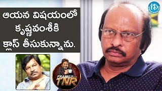 Because Of Him I Took A Class To Krishna Vamsi - Siva Nageswara Rao || Frankly With TNR - IDREAMMOVIES