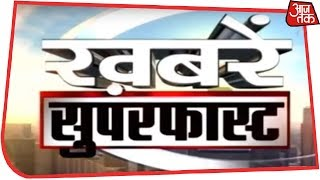 अब तक की सबसे बड़ी खबरें फटाफट | खबरें सुपरफास्ट | January 16, 2019 - AAJTAKTV
