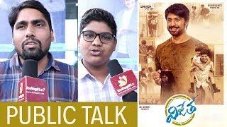 Vijetha Public Talk - indiaglitz.com | Kalyaan Dhev | Malavika Nair | Vaaraahi Chalana Chitaram - IGTELUGU