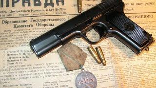 Пистолет ТТ.  TT Pistol.