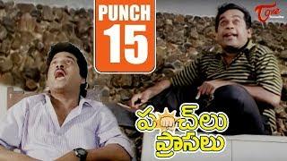 పంచ్ లు - ప్రాసలు | Ep #15 | Rajendra Prasad Dialogues | NavvulaTV - NAVVULATV