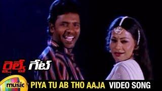 Piya Tu Ab Tho Aaja Full Video Song | Railway Gate Telugu Movie Video Songs | Satyam Rajesh - MANGOMUSIC