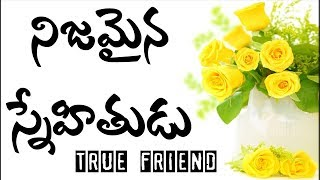 TRUE FRIEND (My Best Friend-2)Latest Telugu Christian short film - YOUTUBE