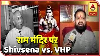 VHP vs Shiv Sena over Ram temple issue | 2019 Kaun Jitega - ABPNEWSTV