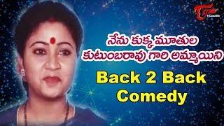 ఏవండోయ్ మిమ్మల్నే.. గుర్తుపట్టారా...!! | Telugu Best Comedy Scenes | NavvulaTV - NAVVULATV