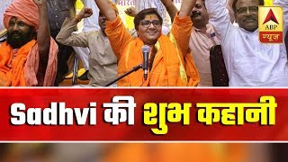 Questions being raised on Sadhvi Pragya's age - ABPNEWSTV