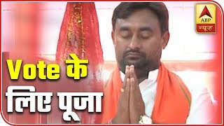 Bhola Singh offers prayers ahead of casting his vote - ABPNEWSTV