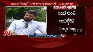 ఇంటి నుంచి సిట్ విచారణకు బయల్దేరిన  సుబ్బరాజు || Drugs Case || NTV - NTVTELUGUHD