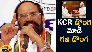 Uttam Kumar Reddy Says Fear of CBI Cases Created KCR, Modi Bound |#TelanganaElections2018 |MangoNews - MANGONEWS