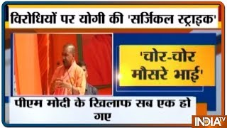 Yogi Adityanath  ने उड़ाया Rahul Gandhi का मज़ाक, Akhilesh और Mayawati पर भी किया हमला - INDIATV
