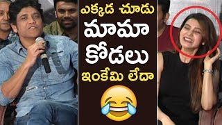 Nagarjuna Super Hilarious Answer To Media Question About MAMA-KODALU | TFPC - TFPC
