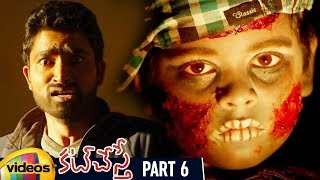 Cut Chesthe Telugu Horror Movie HD | Sanjay | Tanishka | Telugu Horror Movies | Part 6 |Mango Videos - MANGOVIDEOS
