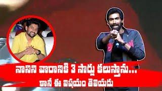 Rana Daggubati About Nani | HIT Pre Release Event | Vishwak Sen | Ruhani Sharma | Nani  || IG Telugu - IGTELUGU