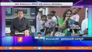 Debate On Sri Reddy Leaks Casting Couch Issues In Telugu Film Industry | iNews - INEWS