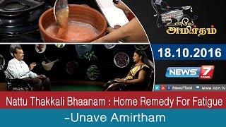 Unave Amirtham 18-10-2016 Nattu Thakkali Bhaanam : Home Remedy For Fatigue – NEWS 7 TAMIL Show