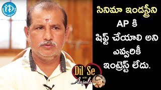 No One Is Interested To Shift Film Industry To AP - V Samudra || Dil Se With Anjali - IDREAMMOVIES