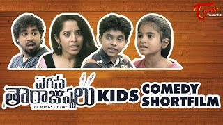 Egise Tarajuvvalu Kids Comedy Short Film | Sunday with Family | #TeluguShortFilms - TELUGUONE