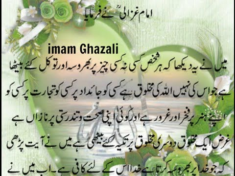 Aqwal e Zareen (Golden words) part 2