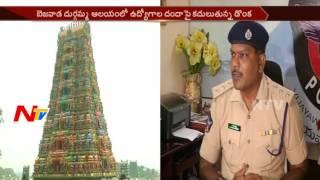 డబ్బులు తీసుకుంటూ ఎన్టీవీకి చిక్కిన విజయవాడ దుర్గమ్మ దేవస్థానం ఉద్యోగి || NTV - NTVTELUGUHD